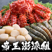 【獨家】帝王蟹澎派大三拼組(帝王蟹1.2kg+大尾肥豬蝦650g+野生大干貝500g)