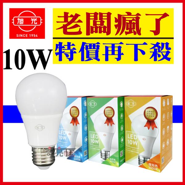 特價 旭光 10W LED燈泡 附發票﹝今年度最新-銷售冠軍﹞E27燈泡 全電壓 省電燈泡【奇亮科技】