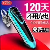 藍芽耳機 超長待機續航無線藍芽耳機耳塞式開車入耳掛耳式單耳 免運