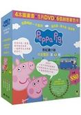 Peppa Pig粉紅豬小妹.第1輯(四冊中英雙語套書 中英雙語DVD)