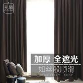 窗簾全遮光窗簾成品加厚純色簡約現代客廳臥室飄窗落地窗遮陽【俄羅斯世界杯狂歡節】