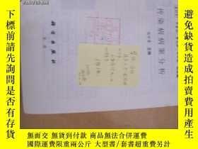 二手書博民逛書店8540傳染病病案分析罕見籤19636 張玲霞 科學 出版200