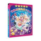 星座美少女(4)交換願望的魔卡寶盒