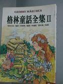 【書寶二手書T7/兒童文學_HHE】格林童話全集II_林懷卿, Jacob Grimm