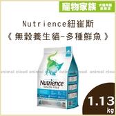寵物家族-Nutrience紐崔斯《無穀養生貓 - 多種鮮魚》1.13kg