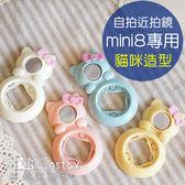 【菲林因斯特】富士拍立得 mini8 貓咪造型 自拍鏡 近拍鏡 / fujifilm mini7S mini8+ Kitty 用