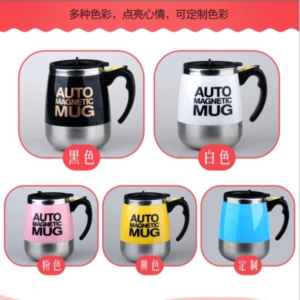 攪拌杯 可充電款全自動攪拌咖啡杯懶人創意電動奶昔杯個性水杯蛋白粉家用 米家