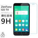 E68精品館 asus ZenFone GO TV ZB551KL 9H 鋼化玻璃 保護貼 鋼化 膜 9H 鋼化貼 螢幕保護貼