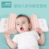 嬰兒枕頭 嬰兒定型枕頭0-1歲新生兒0-6個月糾正防偏頭寶寶矯正頭型夏季透氣 coco衣巷