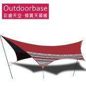 【Outdoorbase】彩繪天空-蝶翼天幕帳(紅)