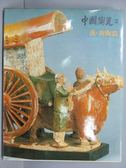 【書寶二手書T9/收藏_QKJ】中國陶瓷(2)漢唐陶瓷