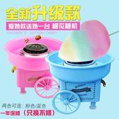 迷你兒童花式棉花糖機 DIY家用棉花糖機器彩色電動全自動商用