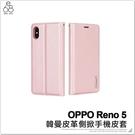 OPPO Reno 5 韓曼皮革側掀手機皮套 保護套 手機殼 保護殼 防摔殼