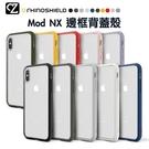 [買1送5贈品] 犀牛盾 Mod NX 邊框背蓋兩用殼殼 iPhone 12 Pro Max i12 mini 手機殼 防摔