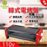 24h小時出貨正韓雙層電煎烤盤家用無煙不沾鐵板燒110V電燒烤爐盤燒烤架烤肉機(2-6人款)