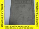 二手書博民逛書店罕見民國18年新中華教科書初小第5冊Y16249 中華書局 出版1929