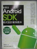 【書寶二手書T2/電腦_ZCZ】新觀念 Android SDK 程式設計範例教本_陳會安_無附光碟