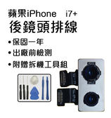 【coni shop】iPhone7+(5.5) 後攝像頭 相機黑屏 拍照不能對焦 閃光燈故障 拍照黑點 贈拆機工具