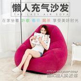 intex充氣沙發單人懶人沙發 椅可愛辦公室臥室休閒氣墊沙發床 IGO