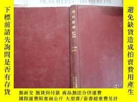 二手書博民逛書店國外醫學心血管疾病分冊1991罕見1-6Y293289 國外醫學