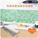 廚房用品 馬賽克廚房防水防油貼紙(壁貼)...