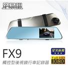 【鼎立資訊】送32G記憶卡【路易視】FX9 1080P 觸控式 後視鏡型 行車記錄器 星光夜視功能