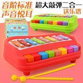 兒童敲琴玩具 兒童鋼琴玩具八音手敲琴寶寶玩具琴樂器趣味音樂彈奏二合一 俏女孩