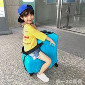 兒童行李箱可坐騎拉桿箱女寶寶皮箱子萬向輪卡通小孩騎行旅行箱男 【帝一3C旗艦】  YTL