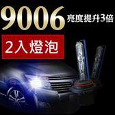 HID 專用燈泡 氙氣燈泡 9006 3000K 4300K 6000K 8000K 兩隻入 三個月保固