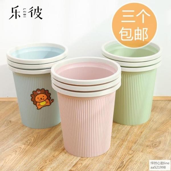 家用大號塑料可愛垃圾桶筒創意廚房客廳臥室衛生間三個裝 怦然心動