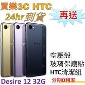 現貨 HTC Desire 12 雙卡手機 32G,送 空壓殼+玻璃保護貼+HTC清潔組,分期0利率,聯強代理