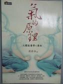【書寶二手書T5/養生_GRK】氣的原理:人體能量學的奧秘_湛若水