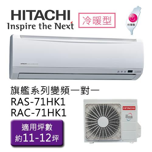 日立HITACHI 11-12坪 冷暖 旗艦系列 變頻分離式 RAS-71HK1/RAC-71HK1