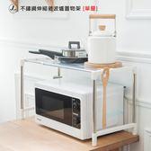 【JL精品工坊】不鏽鋼伸縮微波爐置物架 [單層] 層架 置物架 電器架 收納架 廚房收納 微波爐架