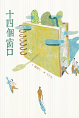 書立得-十四個窗口:二十週年經典版 (隨書附贈「夢想城市」插畫書衣海報)