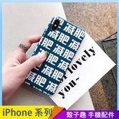 創意霧面殼 iPhone iX i7 i8 i6 i6s plus 手機殼 惡搞文字 減肥 藍色手機套 保護殼保護套 防摔軟殼