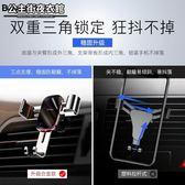 車載手機架汽車用支架導航車上支撐出風口重力萬能通用型支駕