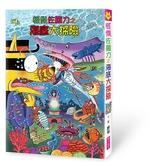 怪傑佐羅力56:海底大探險【城邦讀書花園】
