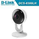 【免運費】D-Link 友訊 DCS-8300LH HD 無線 網路攝影機 / 1080P / 5公尺夜視