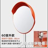 55cm廣角鏡凸面鏡反光鏡道路轉角鏡凸球面鏡凹凸鏡防盜鏡轉彎鏡子 時尚芭莎