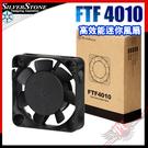 [ PCPARTY ] SilverStone 銀欣 FTF 4010 高效能迷你風扇 SST-FTF4010B