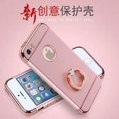 【SZ25 】YY iphone 6s plus 三合一全包指環iphone 6s 手機殼
