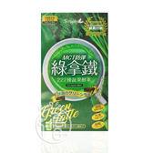Simply MCT防彈綠拿鐵酵素 8包/盒【i -優】生酮飲食
