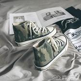 快速出貨 高筒鞋學生女鞋迷彩高筒帆布鞋子ulzzang布鞋潮 【全館免運】
