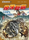 X萬獸探險隊Ⅱ(12):獠牙巨霸 大林豬VS非洲野犬