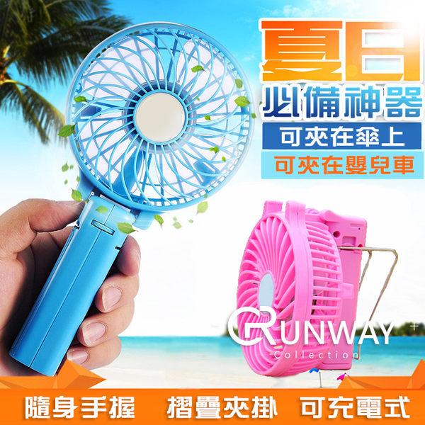 【R】手持 電風扇 折疊 小風扇 USB 可充電 便攜帶 出遊 旅行 夾掛 露營 夏日 嬰兒車 可夾傘上 隨身
