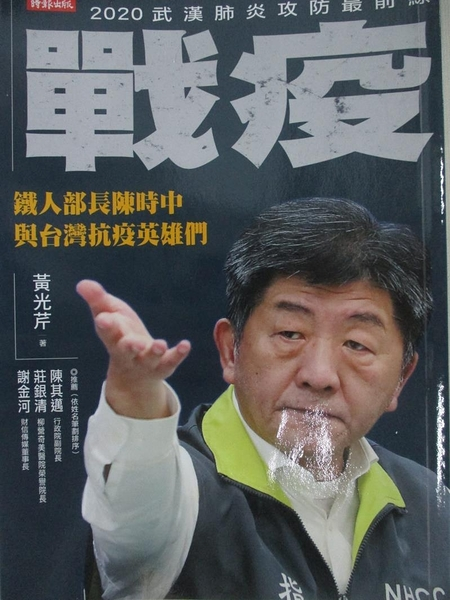 【書寶二手書T4/社會_HLV】戰疫:鐵人部長陳時中與台灣抗疫英雄們_黃光芹