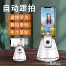手機拍照非360度旋轉自動跟拍神器全自動跟隨拍攝防抖穩定器 電購3C