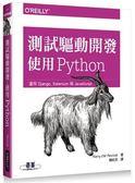 (二手書)測試驅動開發|使用 Python