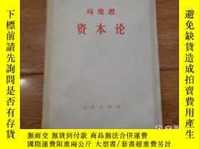 二手書博民逛書店《資本論》第一卷罕見上Y176068 馬克思著 人民出版社